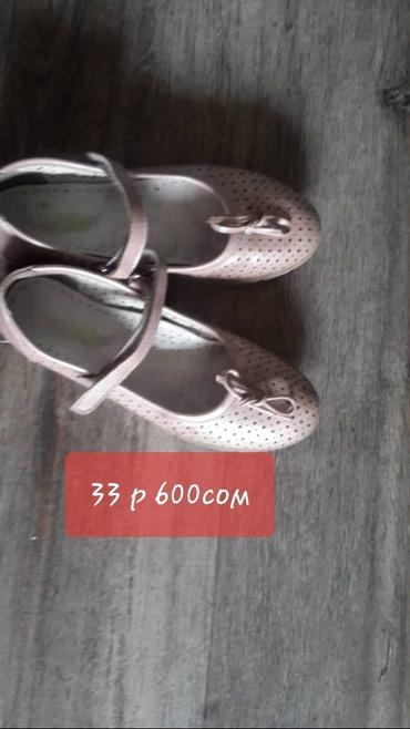 Обувь детская б/у в Бишкек
