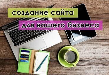 сайт объявлений бишкек in Кыргызстан | РАЗРАБОТКА САЙТОВ, ПРИЛОЖЕНИЙ: Веб-сайты, Лендинг страницы, Мобильные приложения Android | Разработка, Доработка, Поддержка