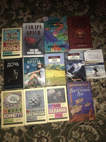Продам Книги за 100,200 сомов