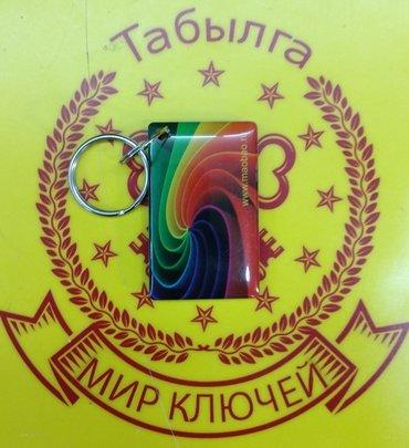 """""""МИР КЛЮЧЕЙ ТАБЫЛГА"""" ЧИП для домофона. в Бишкек"""