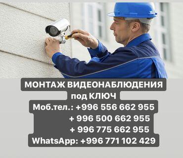 Продажа и установка видеонаблюдения. охрана объекта с использованием