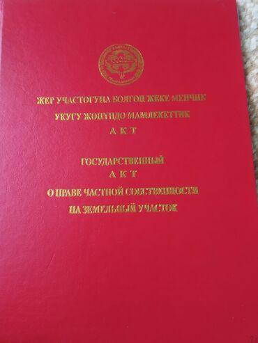 мол булак бишкек in Кыргызстан   ЖЕР ТИЛКЕЛЕРИН САТУУ: 8 соток, Курулуш, Шашылыш сатуу, Кызыл китеп