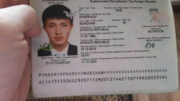 Утерян паспорт и водительское в Бишкек
