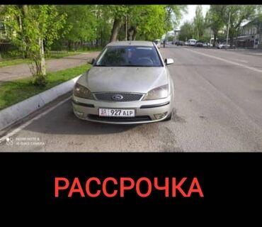 Автомобили - Кыргызстан: Ford Mondeo 1.8 л. 2004
