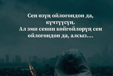 гири с лицами в Кыргызстан: Ас саляму алейкум!үтүкө жумуш издейм срочно!опытный стаж5 жыл