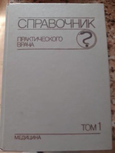 masa kitabı - Azərbaycan: Hakim ucun kitab.butun xəstəlıklər 2 tom.2 kitab