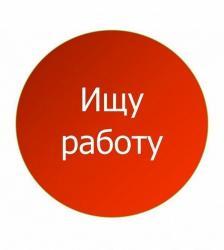 работа-гибкий-график-бишкек в Кыргызстан: Ищу работу для студента.Возраст - 16Опыт работы только в сервис центре