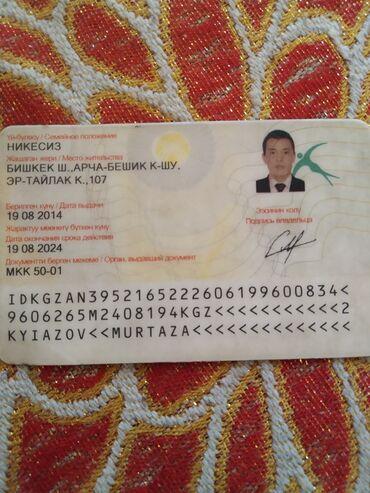 6 объявлений: Найден паспорт в районе Новопокровка