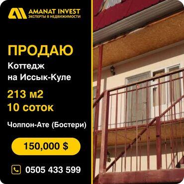 Продается дом 213 кв. м, 10 комнат
