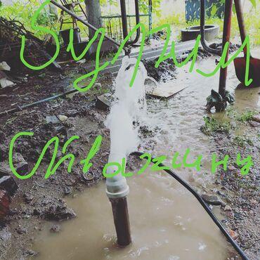 бурим скважины бишкек в Кыргызстан: Бурим скважину цена договорная железная и пластиковая труба цена очень