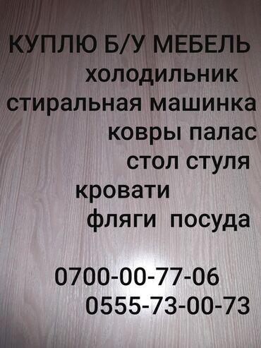 куплю мебель бу в Кыргызстан: Куплю б/у мебель  КУПЛЮ Б/У МЕБЕЛЬ