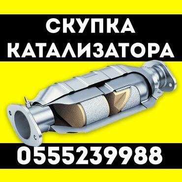 скупка кофемашин в Кыргызстан: Скупка катализатора скупка катализатор католизатор катализатор