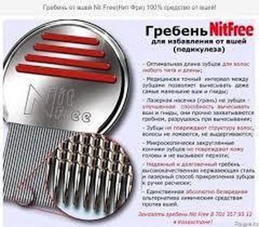 Гребешок расческа от педикулеза (вшей). качество хорошее  в Бишкек