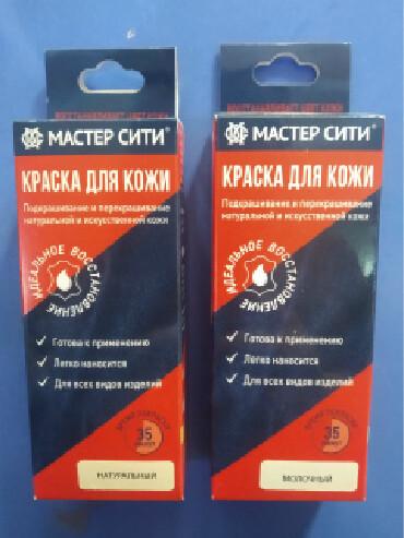 Краска для кожи в наличии . Бишкек . В наличии 34 цвета. Цена 340 сом