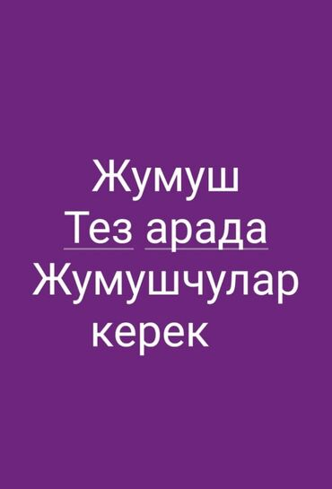 продажа дисков на бмв в Кыргызстан: Соода тармагына жардамчы керек