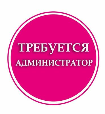 Стихи на кыргызском языке для детей - Кыргызстан: Менеджер по персоналу. С опытом. 6/1. Цум