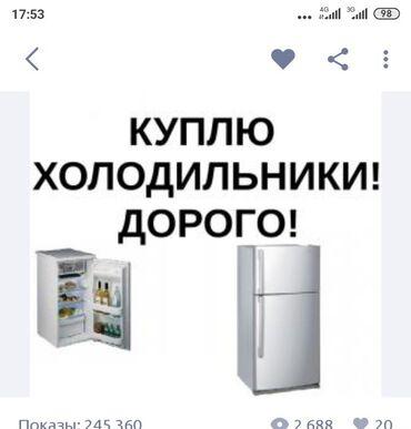 Б/у Голубой холодильник