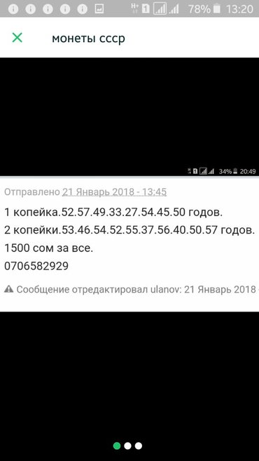 Монеты ссср 1500 за все in Кок-Ой