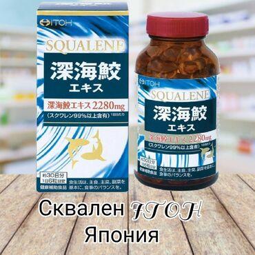 Личные вещи - Кызыл-Кия: Сквален Япония 360 капсул 590 мг Описание:Сквален омолаживает клетки