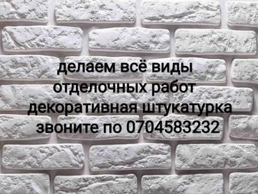 Венеция декоративный камень отделочные работы звоните в Бишкек