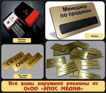 Визитки, Бейджи, таблички, и др... в Бишкек