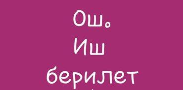 Россиядан, казакстандан  в Ош