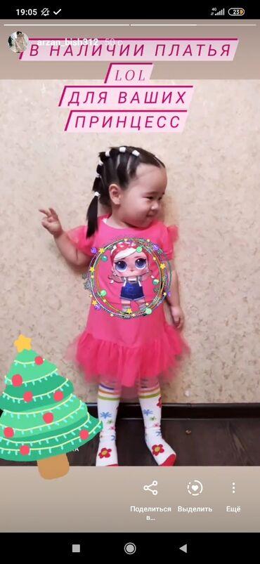 розовые колготки в Кыргызстан: Детские платья LoL в наличии размеры:30 32 34