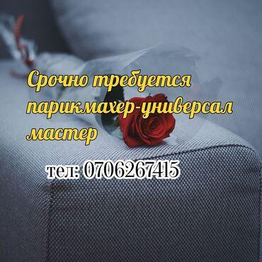 сдается квартира в г каракол in Кыргызстан   КНИГИ, ЖУРНАЛЫ, CD, DVD: Парикмахер Универсал