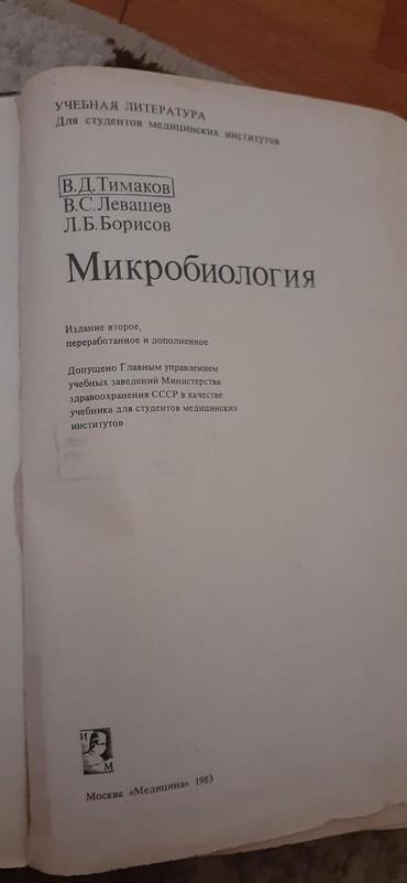 Автошкола крсу - Кыргызстан: Книга для стубенто КГМА И КРСУ