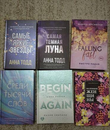 Продаю Новые современные книги разных жанров. 12+,16+, 18+. Выпуск 1 г