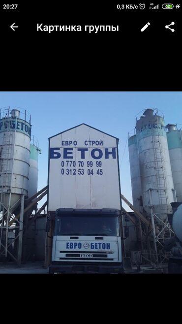 купить участок в чуйской области в Кыргызстан: Евро-строй компания предоставляет свои услуги на рынке Кыргызстана
