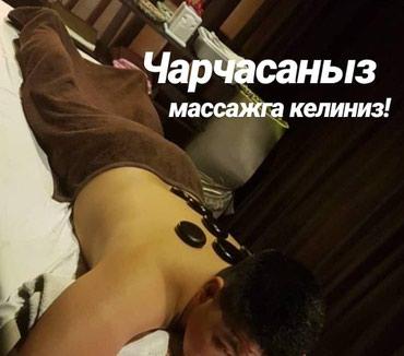 Массаж..Ден-соолукту чындоочу укалоо в Бишкек