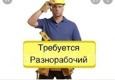 разнорабочий бишкек in Кыргызстан | ГРУЗОВЫЕ ПЕРЕВОЗКИ: Требуются разнорабочие, жумуш, работа, жумуш берилет, жумушчу керек