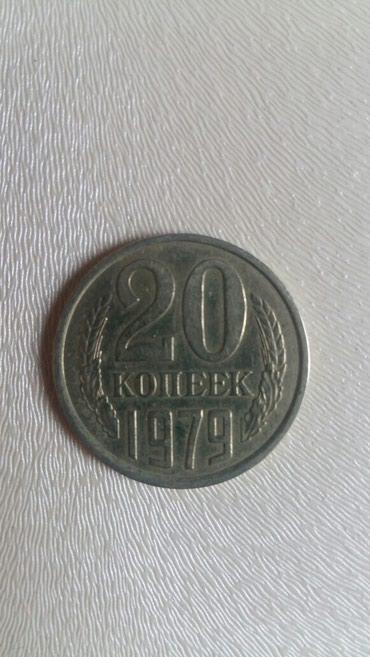 Продаю 20 копеек со смещенным аверсом на 135 градусов.тел. в Бишкек