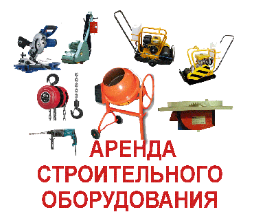 Аренде строительного оборудования и в Бишкек