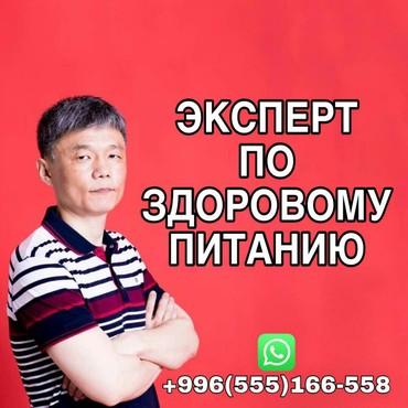 Мы есть то, что мы едим. в Бишкек