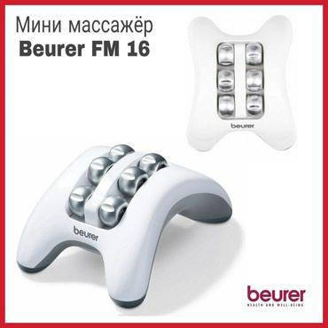 ванночка для ног в Кыргызстан: Массажёр для ногBeurer FM16*Сделано в Германии*Гарантия 12