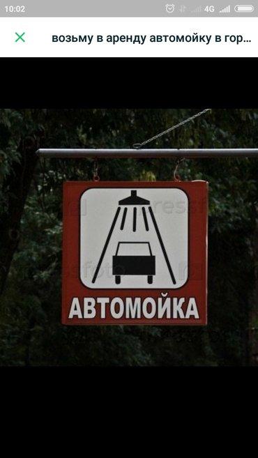 Возьму в аренду автомойку до 70000сомов с оборудованием. в Бишкек