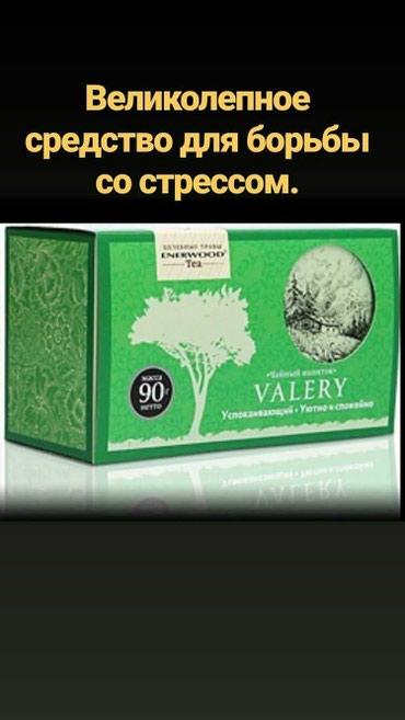 Valery Успокаивающий чайный напиток в Бишкек