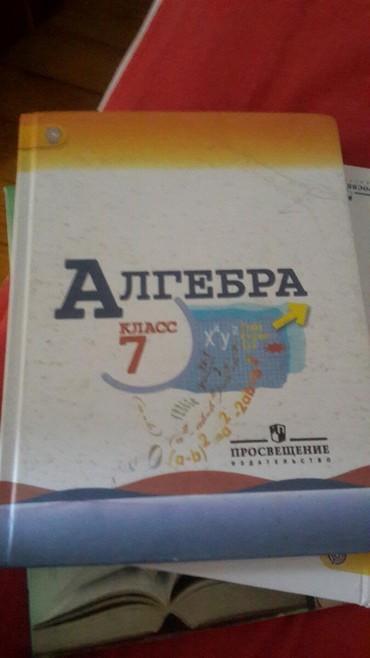 Алгебра 7 кл.5м