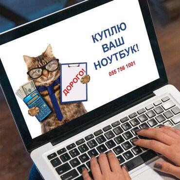 fiyat performans laptop - Azərbaycan: Куплю Ваши старые рабочие и не рабочие ноутбуки🖥⠀Дорого и быстро (