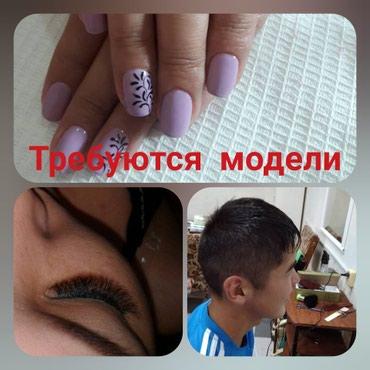 ⚜️⚜️⚜️требуются модели! в Бишкек