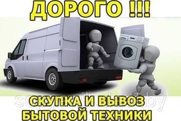 Если ваша стиральная машина, в Бишкек