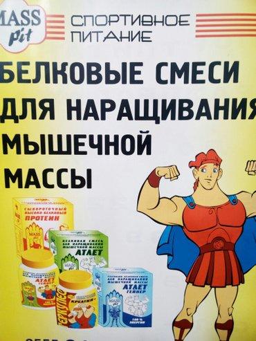 Скидки спорт питани. для залов и в Бишкек