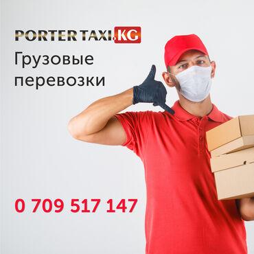 «portertaxi» | услуги грузчика бишкек | грузовые перевозки