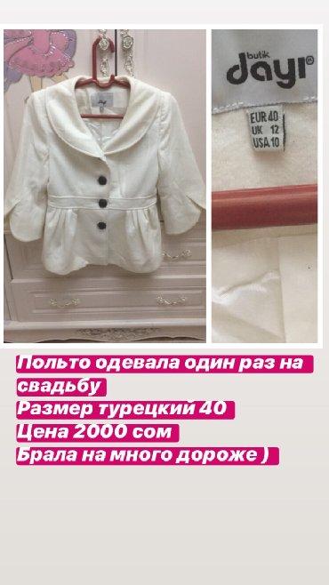 дополнительные фото в Кыргызстан: Женские пальто Постоянная L