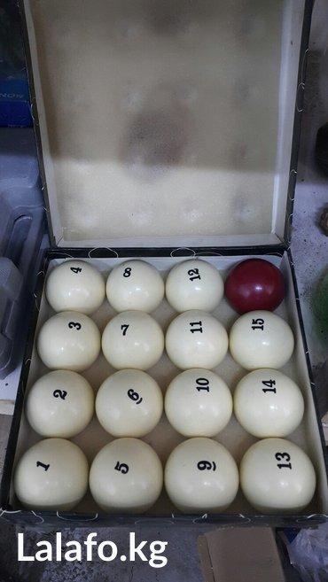 продаю шары для русского бильярда в Бишкек