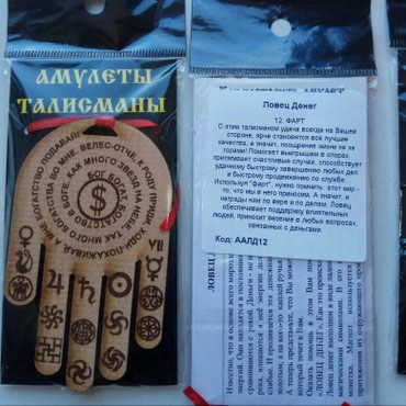 """Подвеска. """"Рука"""".  дерево   в Бишкек"""