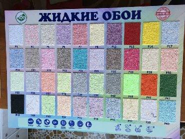 Обои - Кыргызстан: Обои жидкие, декоративные панели ПВХ, Кухонные фартуки, блестки Oreon