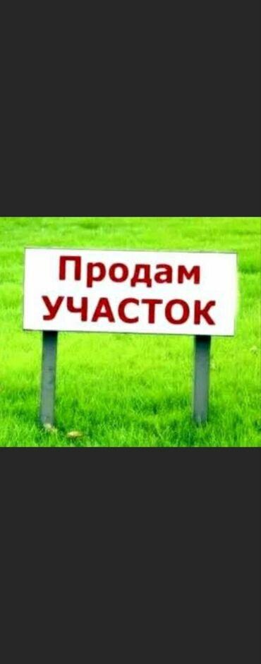 Жалал абад сойкулар - Кыргызстан: Сатам 12 соток Курулуш жеке менчик ээсинен